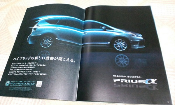 priusα新型のパンフレット画像
